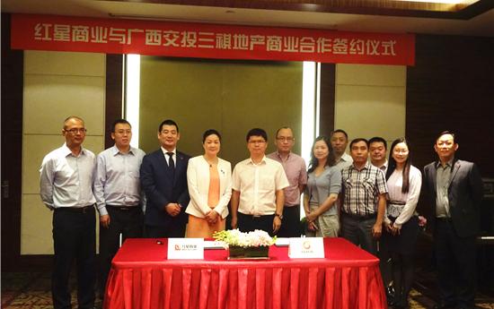 红星商管与广西交投三祺地产顺利签约