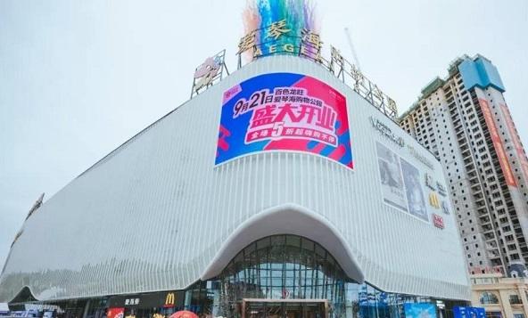 百色龙旺亚博体育官方网站地址购物公园