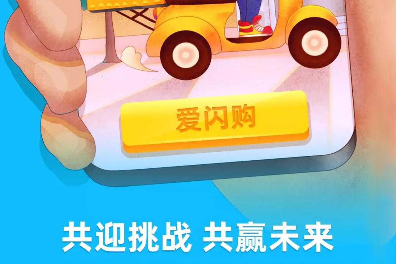 """亚博体育官方网站地址再官宣:""""爱闪购""""免费开放,助力商户""""线上""""营业"""